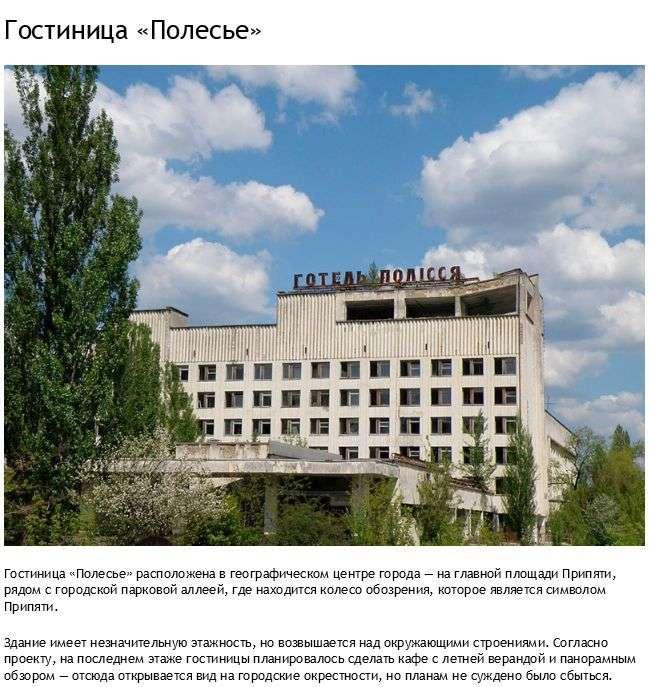 Найцікавіші місця Чорнобильської зони відчуження (36 фото)