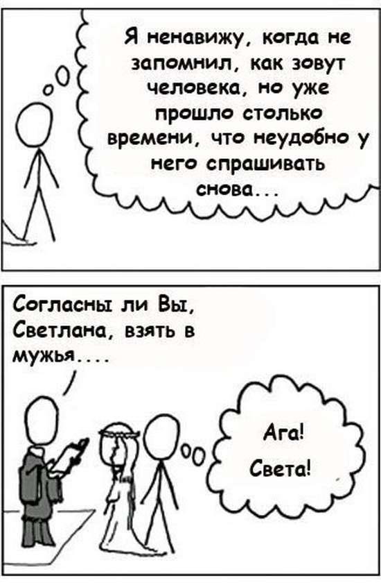 Смішні комікси (30 картинок)