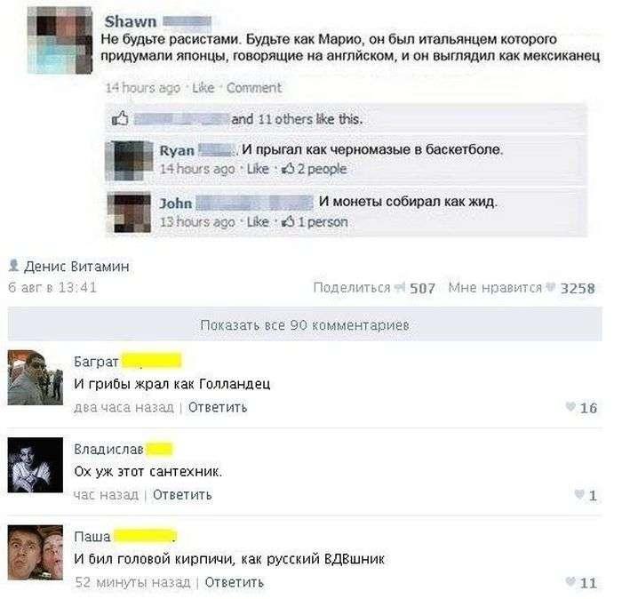 Смішні коментарі із соціальних мереж. Частина 23 (37 скріншотів)