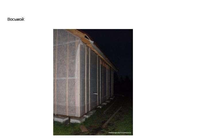 Як побудувати будинок за 2 тижні (25 фото)