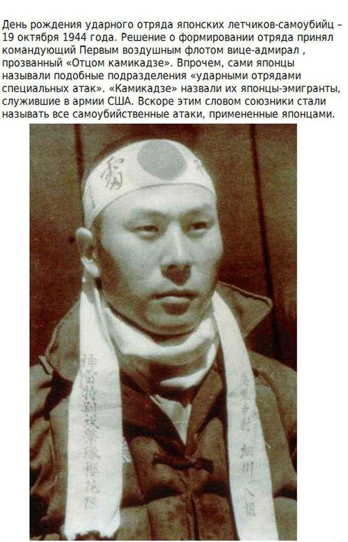 Факти про походження японських камікадзе (10 фото)