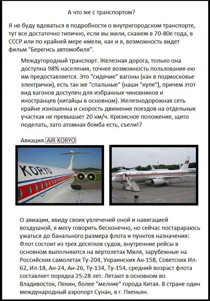 Маловідомі факти про КНДР (6 фото)