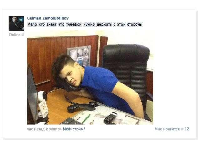Новий Інтернет-мем - Мало хто в Росії знає... (20 фото)