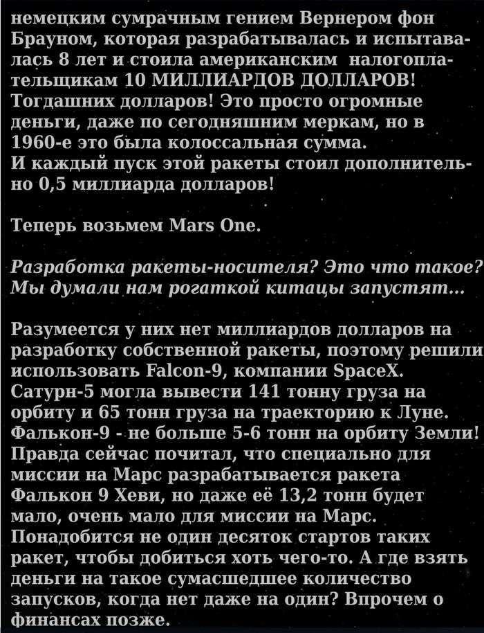 Чому проект Mars One є нездійсненним (11 фото)