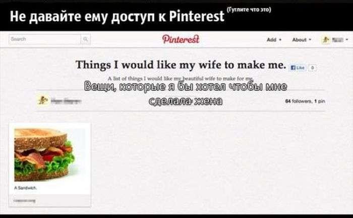 Чого не можна довірити своєму чоловікові (23 фото)