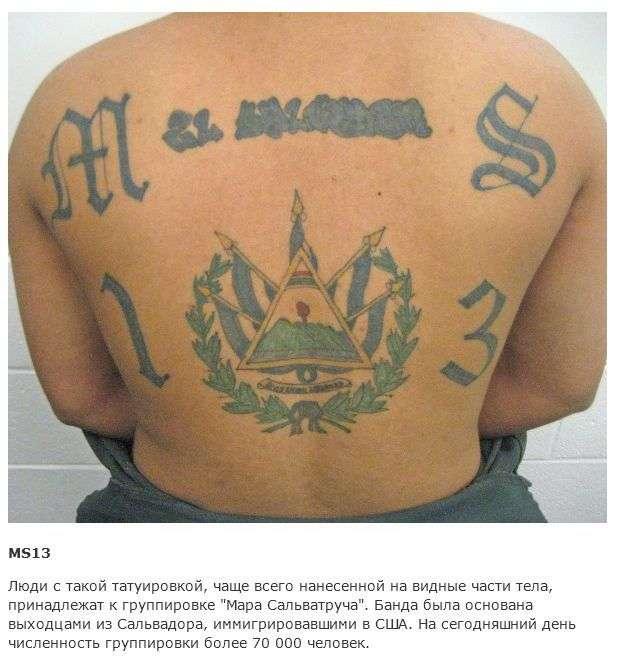 Розшифровка значень тюремних тату за кордоном (15 фото)