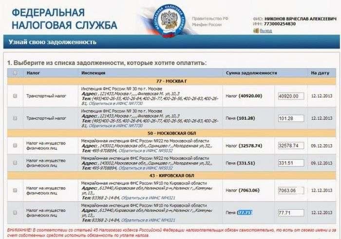 Депутатам начхати на сплату податків (12 фото)