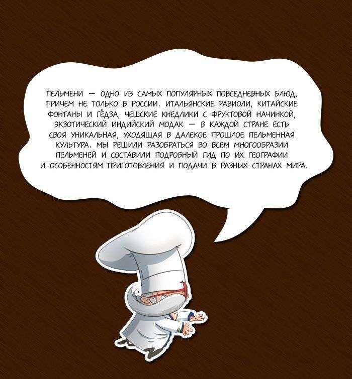 Факти про пельмені (23 фото)