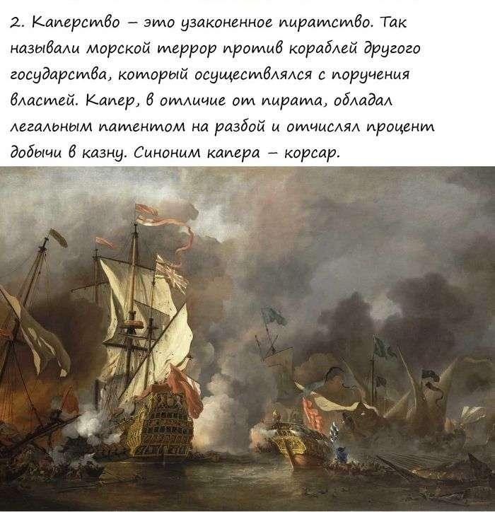 ТОП-10 фактів про піратів (9 фото)