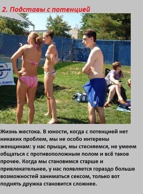 Нелегка частка чоловіків (11 фото)