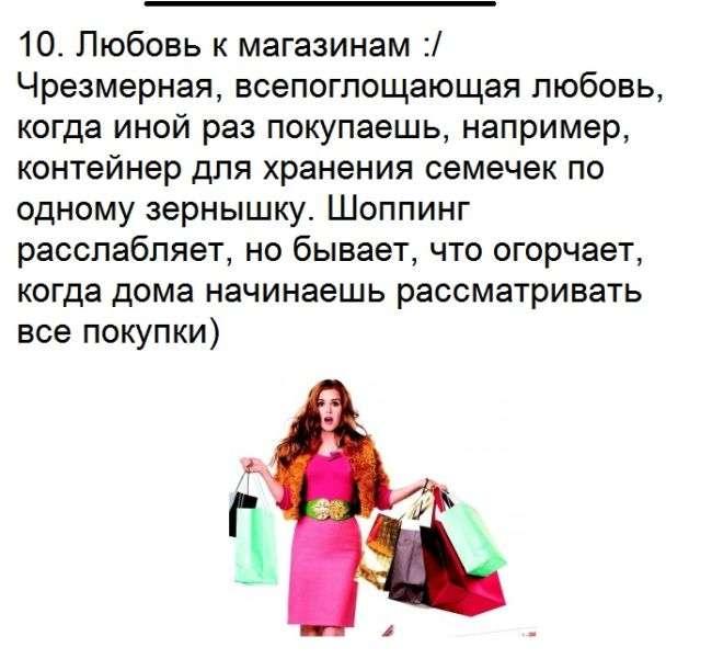 Чому бути жінкою погано (10 фото)