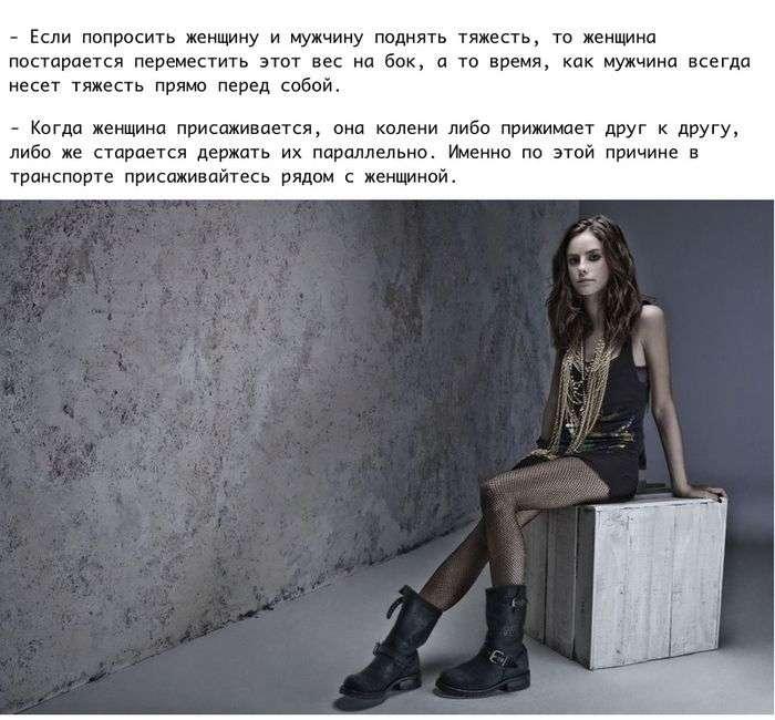 Цікаві факти про жінок (13 фото)