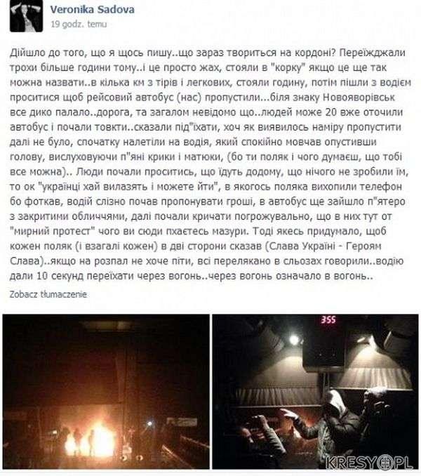 Націоналісти захопили автобус з польськими туристами (3 фото)