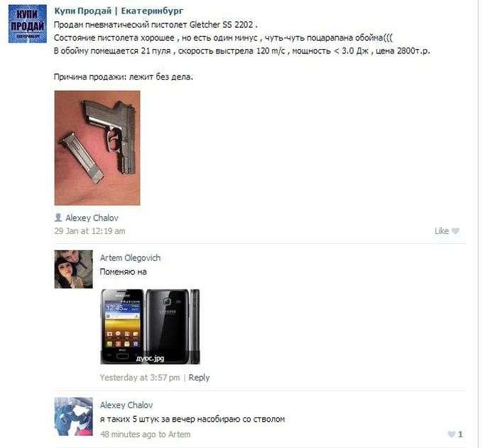 Смішні коментарі із соціальних мереж. Частина 22 (37 скріншотів)