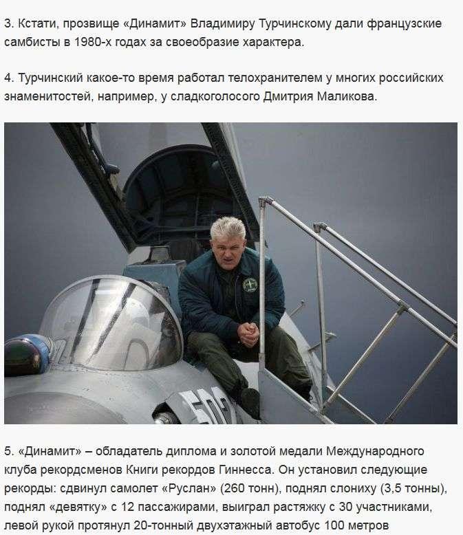 Цікаві факти про Володимира Турчинском (5 фото)