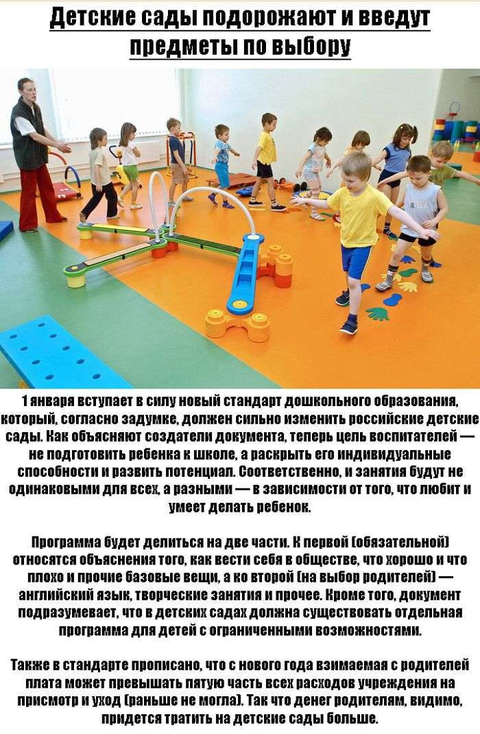 Законопроекти, які вступлять в силу в Москві з 1 січня 2014 року (9 фото)