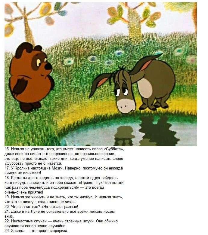 Важливі й потрібні правила Вінні-Пуха (4 фото)