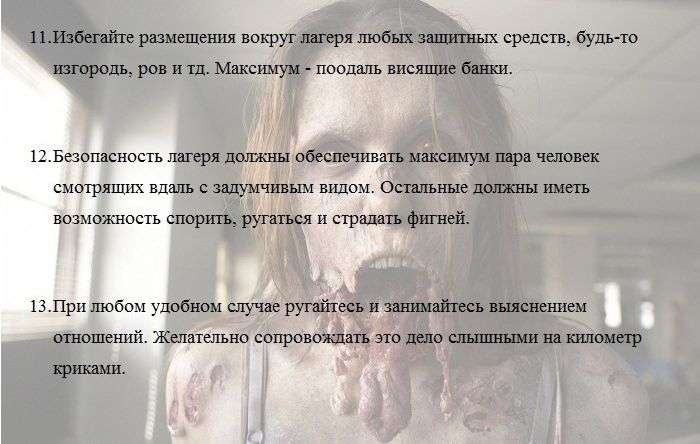 Методи виживання при зомбі-апокаліпсис (8 фото)