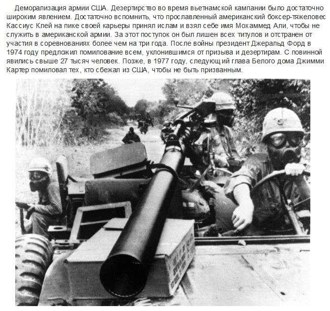 Основні причини поразки США у Вєтнамі (7 фото)