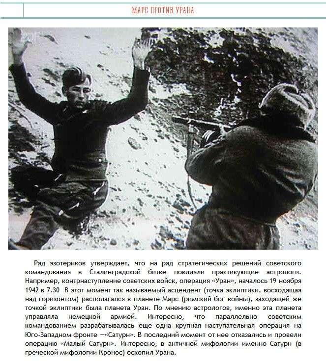 Загадкові факти та історія Сталінградської битви (7 фото)