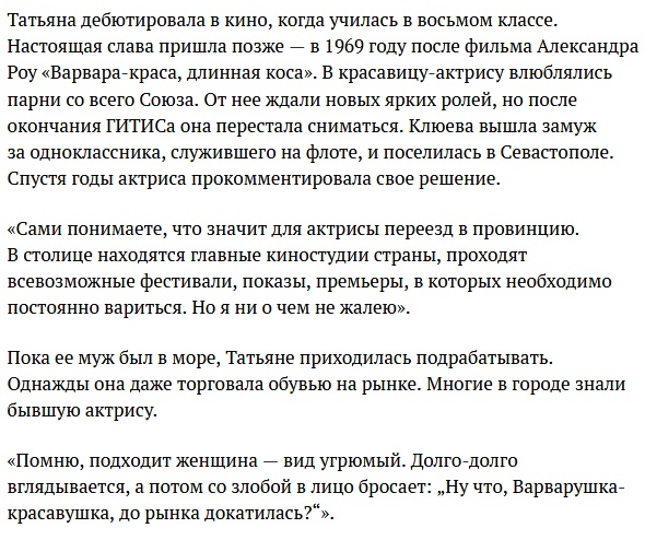 Как сейчас выглядят и чем занимаются советские актрисы, запомнившиеся всего одной ролью в кино. Знаменитости