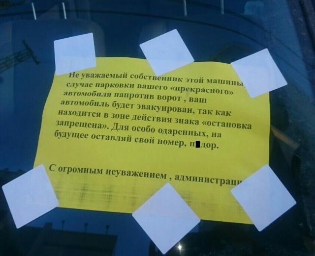 Послание автолюбителю за парковку в неположенном месте. Авто