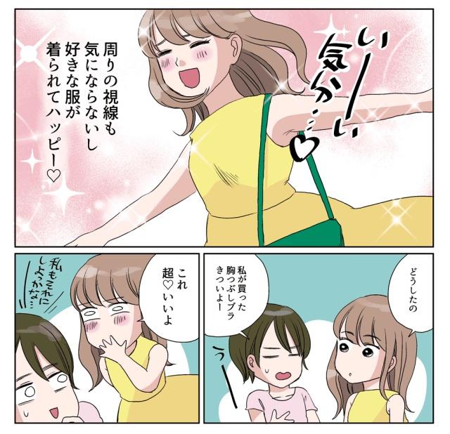 Странный товар для женщин из Японии. МиР