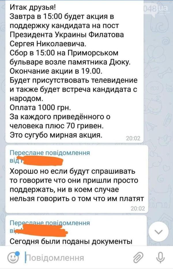 Несуществующий кандидат в президенты Украины собрал «проплаченный» митинг и обманул людей. МиР
