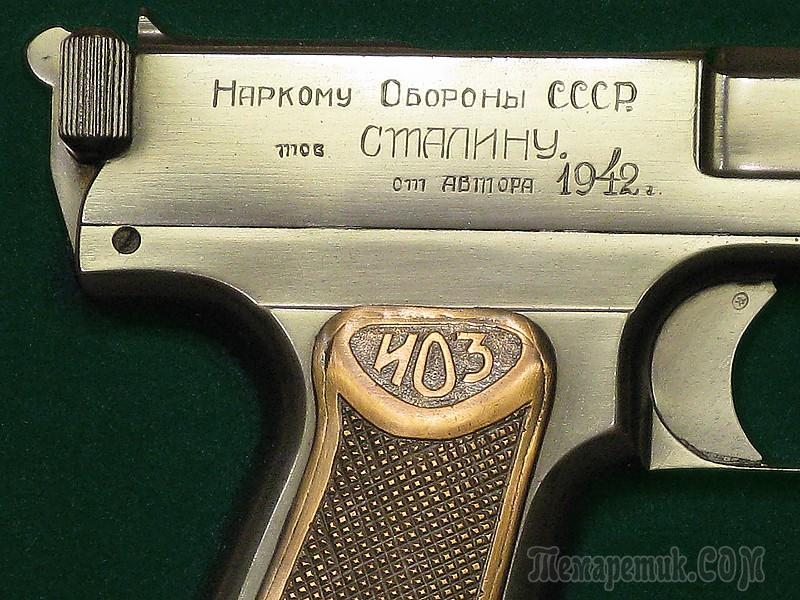 Он должен был прийти на замену легендарного ТТ. Пистолет Воеводина Оружие