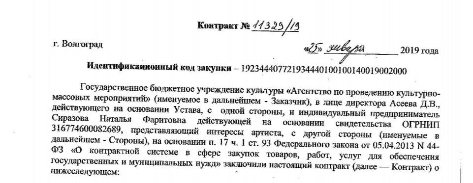 Волгоградские чиновники отличились на праздновании святой даты Зара