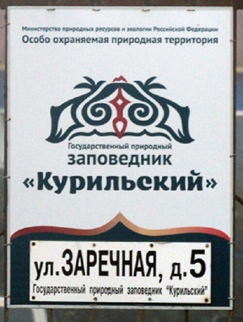 Южные Курилы. На последнем русском берегу