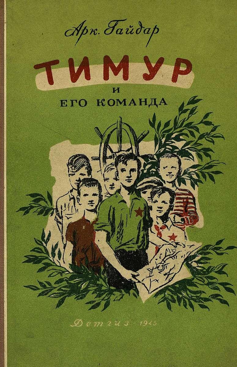 Какого Гайдара мы потеряли: жестокого командира или прекрасного детского писателя? белые страницы истории