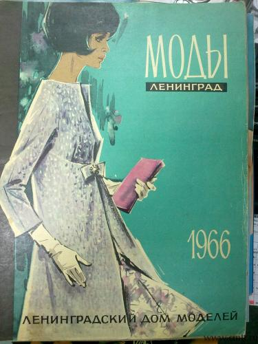 Ленинградская мода 1960-1980-х годов Дальние дали