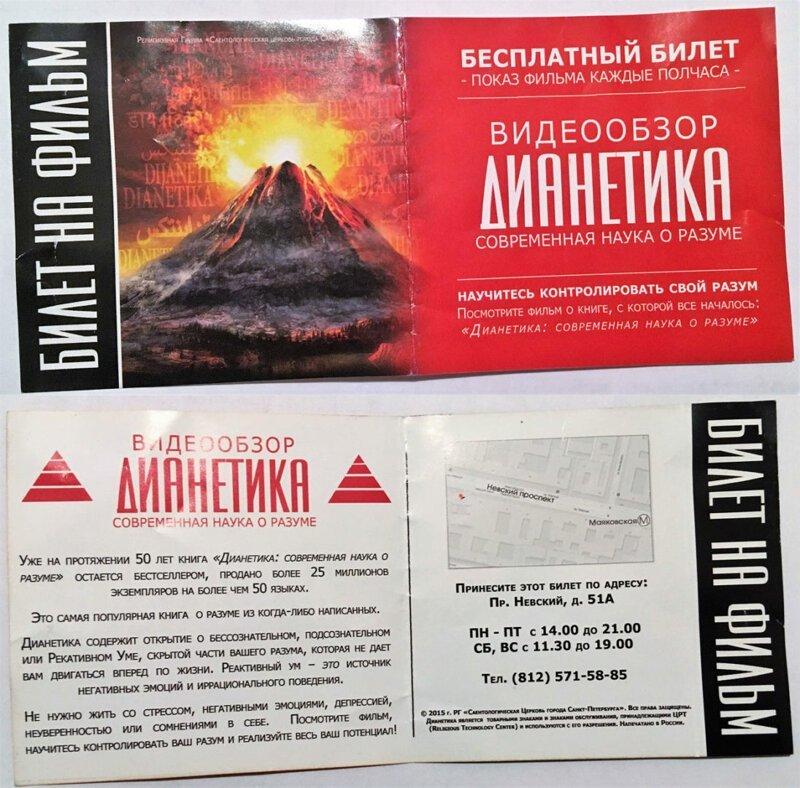 Как я сходил к саентологам в Санкт-Петербурге