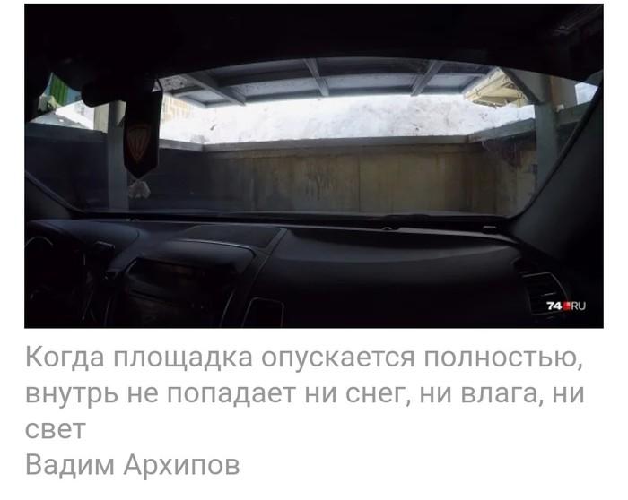 Челябинск: стоянка-лифт под асфальтом 10 лет в работе война и мир