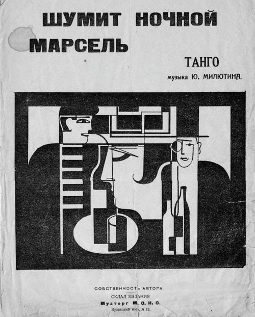 Песни беспризорников история России