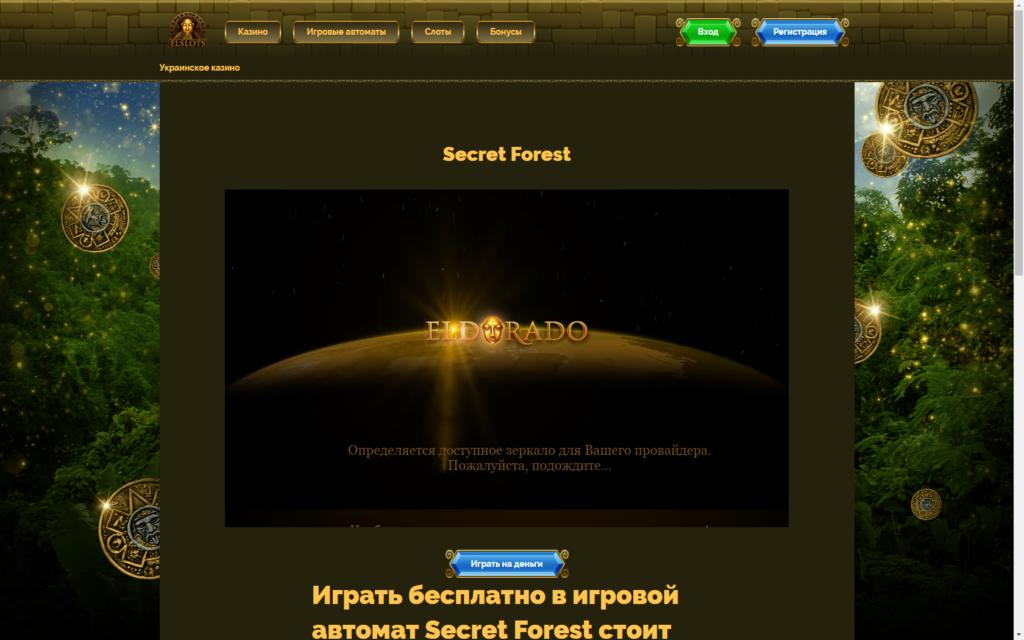 Казино Ельслотс автомати secret forest на гроші